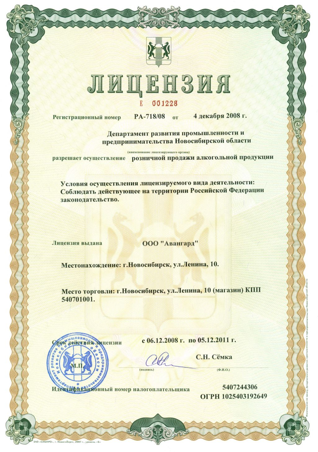 лицензия на продажу воды